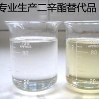 合成植物酯 二辛酯 二丁酯 替代品