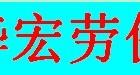 无锡防爆面罩厂家 无锡华宏劳保