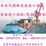 新设备/机电进口国际招标申请条件
