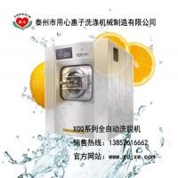 工业洗衣机|大型自动洗脱机|布草洗涤机