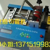 电脑切管机YC-100销售商
