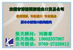 小斑马广州进口报关|清关公司