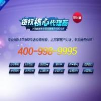 400电话业务常见问题