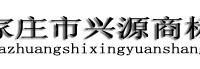 河北兴源商标事务所是您注册商标的