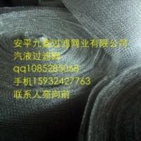 供应九鑫321汽液过滤网,321汽液网