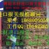 广州黄埔港缅甸花梨进口报关公司图片