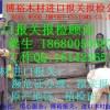 缅甸大果紫檀进口报关单证不齐应该如何处理图片