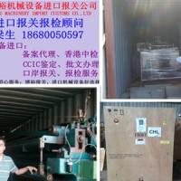 上海港割机进口报关