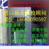 上海港燃气内燃机组进口清关需要准备哪些单证图片