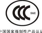 江阴CCC认证,家用电器CCC认证―CQC检测中心