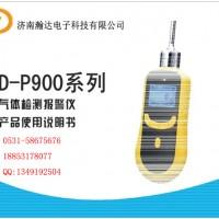 硫化氢检测仪 生产厂家批发HD-P900硫化氢气体检测仪