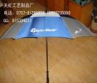 南宁哪里做礼品伞,广告雨伞印刷,广西第一供应厂家