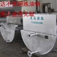 温州牛油提炼加工设备牛油炼油锅