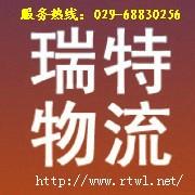 西安到合阳、澄城、韩城物流公司-回程车调度