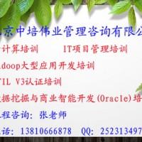 云计算培训 上海云计算与数据中心建设培训