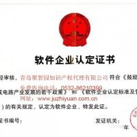 青岛高新技术企业认定