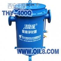 柴油燃油杂质过滤净化THY-400Q