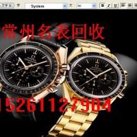 常州回收手表高价回收浪琴手表卡地亚手表欧米茄手表