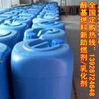 最新品牌醇油燃料乳化剂,最新品牌环保油助燃剂