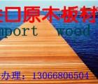泰国橡胶木进口清关|广州黄埔进口报关行