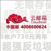 全球邮箱/中国邮供/企