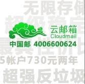 企业邮箱价钱/中国邮