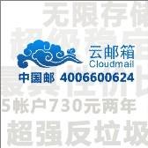 云邮箱注册/中国邮供/