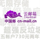 云邮商务版/中国邮供/