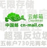 购买企业邮箱/中国邮