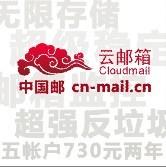 企业邮箱注册费用/中