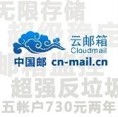 反垃圾邮箱/中国邮供/
