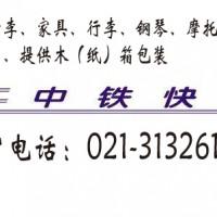 虹桥路中铁快运31326122中铁物流电话托运行李液晶电视钢