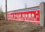 墙体广告施工方案/腾