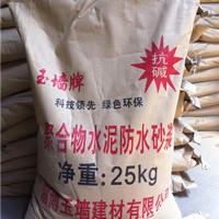 聚合物水泥防水砂浆有什么优点