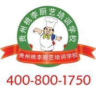 厨师培训--------贵州桃李厨艺培训学校
