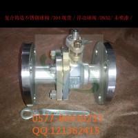 供应不锈钢球阀(Q41F球阀)