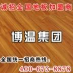 上海木质地板加盟/博