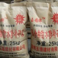 青岛修补砂浆//一类、二类修补砂浆系列