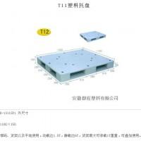 安徽T11塑料托盘 合肥双面塑料托盘 塑料托盘厂家直销