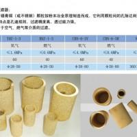 北京越华厂家供应过滤芯和过滤器