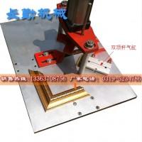重庆十字绣裱框机,河北钉角机,订角机价格1019