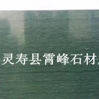 绿色木纹石