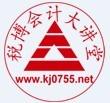 深圳的会计培训学校