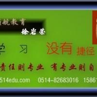 2013扬州领航重磅升级会计做账报税实操培训之晚班