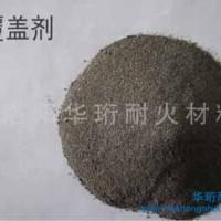 洛阳伊川耐火材料钢包覆盖剂