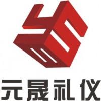元晟庆典礼仪公司资料,庆典活动策划方案