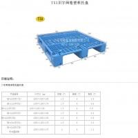 合肥塑料托盘_合肥网格塑料托盘_安徽合肥塑料托盘厂家
