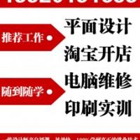 北京莱特奥维电脑培训,平面设计软件培训-实战,印刷业务实训,