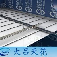 勾搭天花板厂 勾搭板生产厂家 勾搭铝扣板 勾搭金属天花 勾搭
