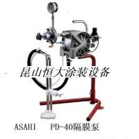 ASAHI PD40 隔膜泵